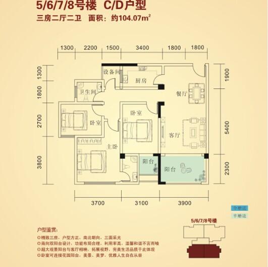 8号楼C户型 三房两厅两卫