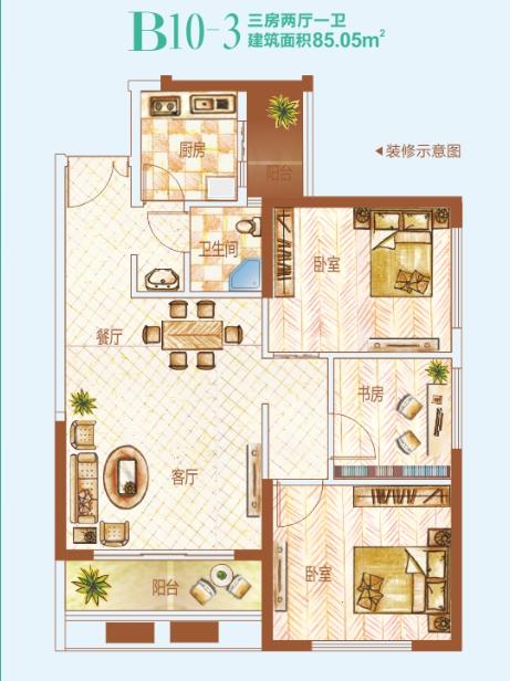 B10-3三房两厅一卫
