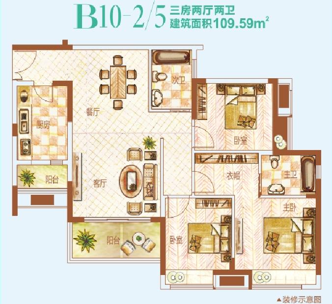 B10-2/5三房两厅两卫