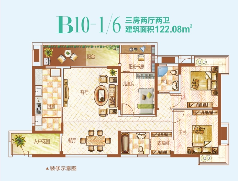 B10-1/6三房两厅两卫