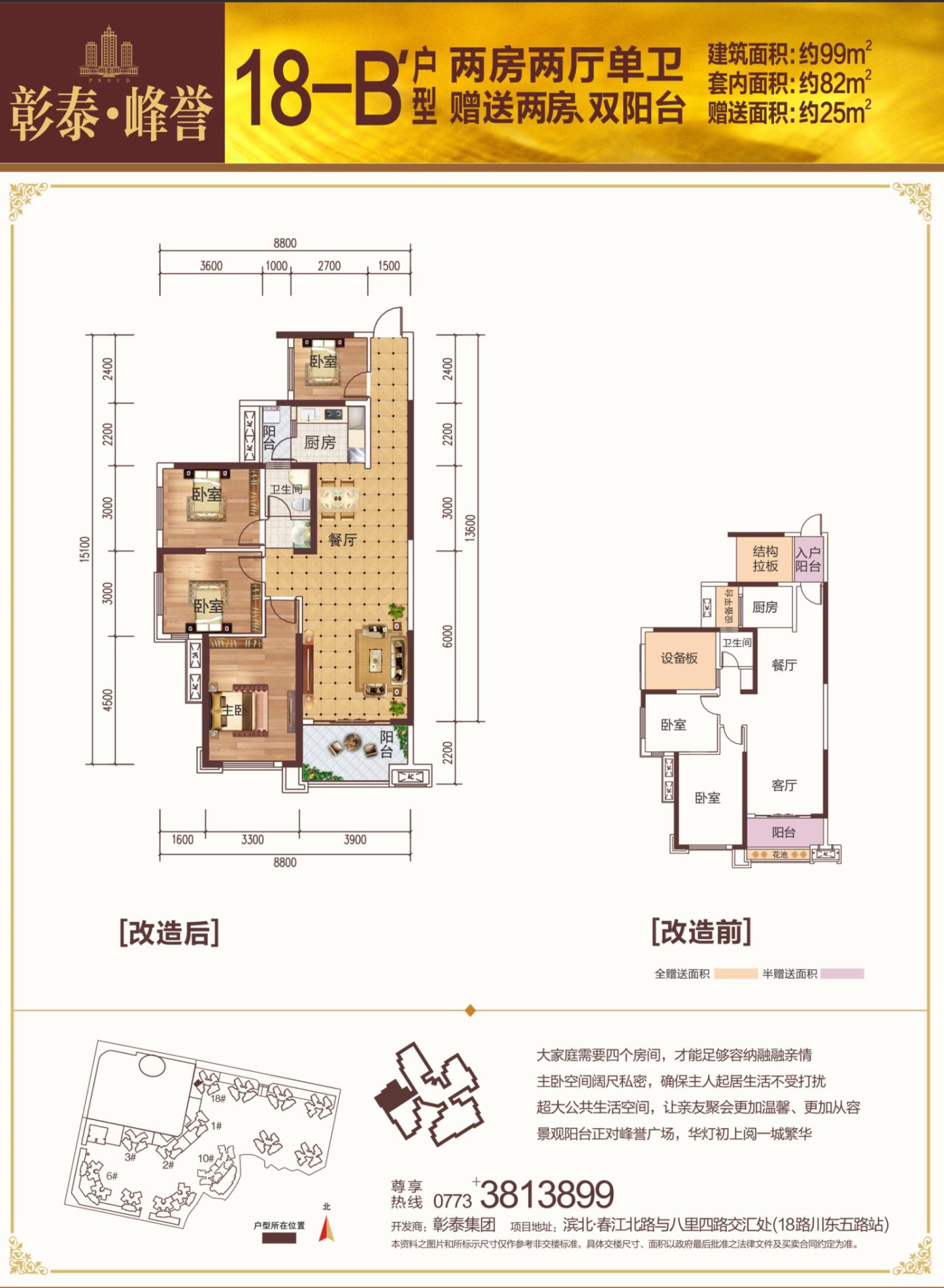 18-B两房两厅单卫