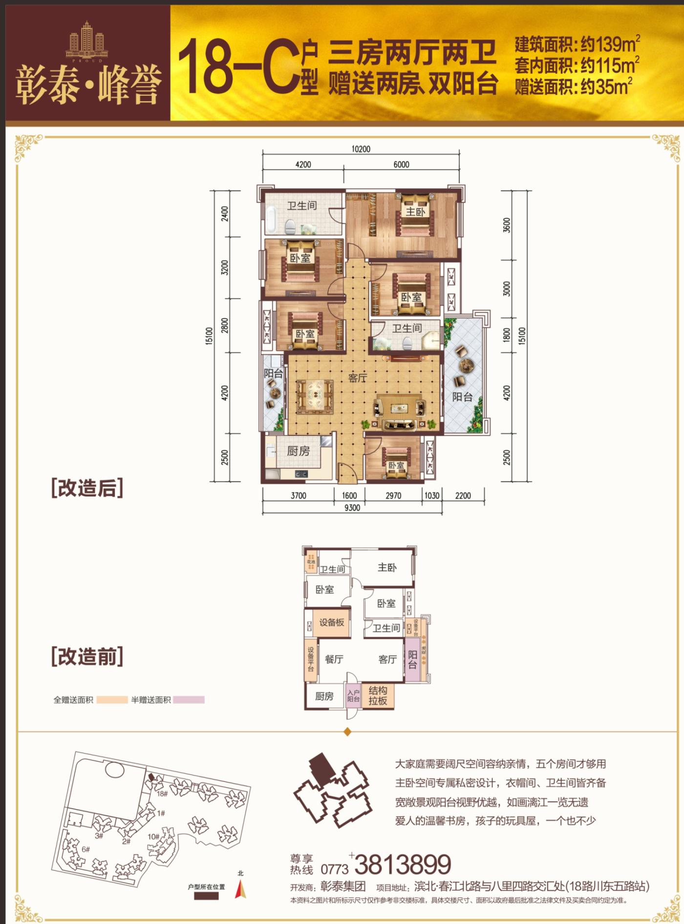 18-C三房两厅两卫