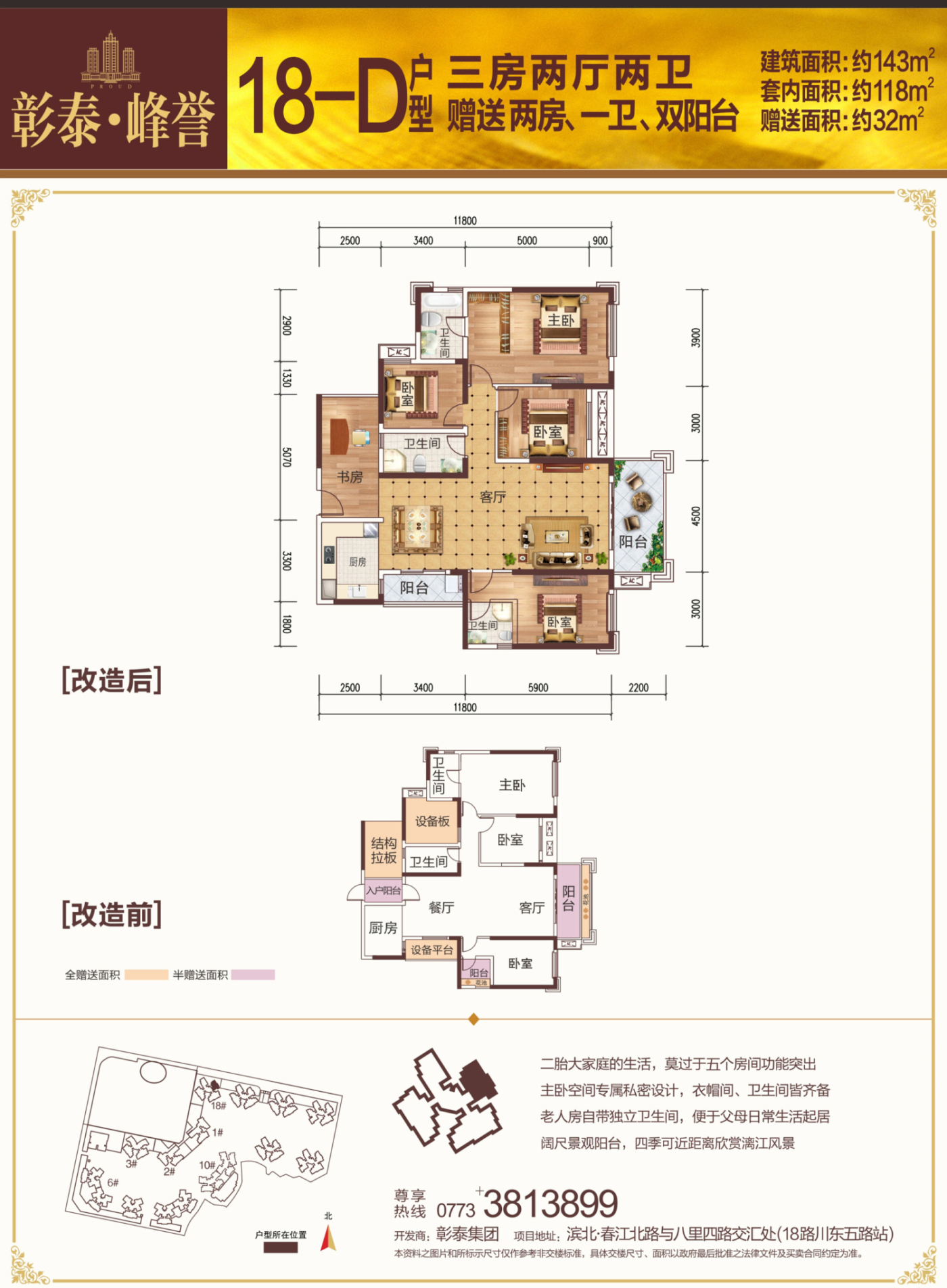 18-D三房两厅两卫