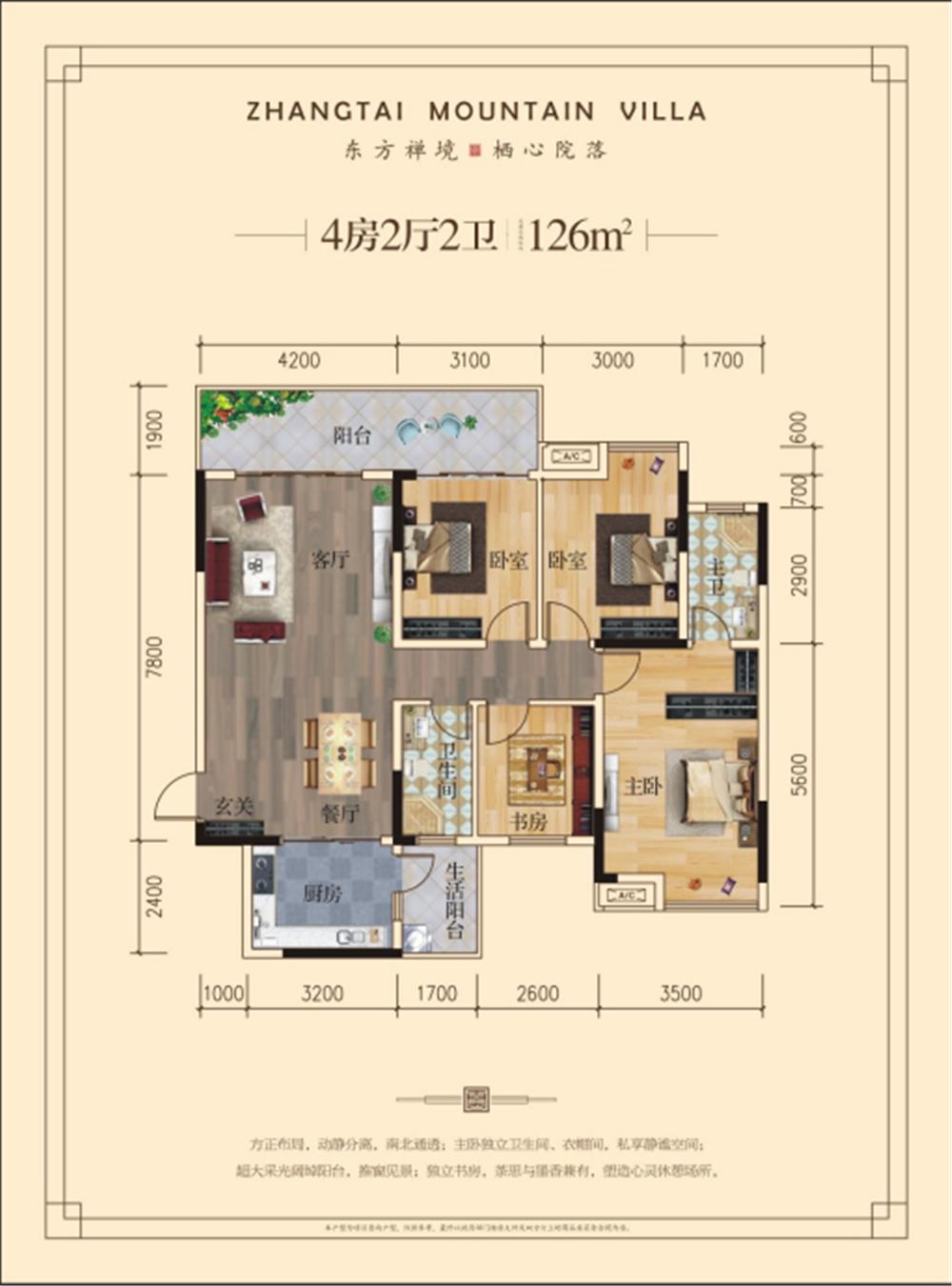4房2厅2卫125㎡