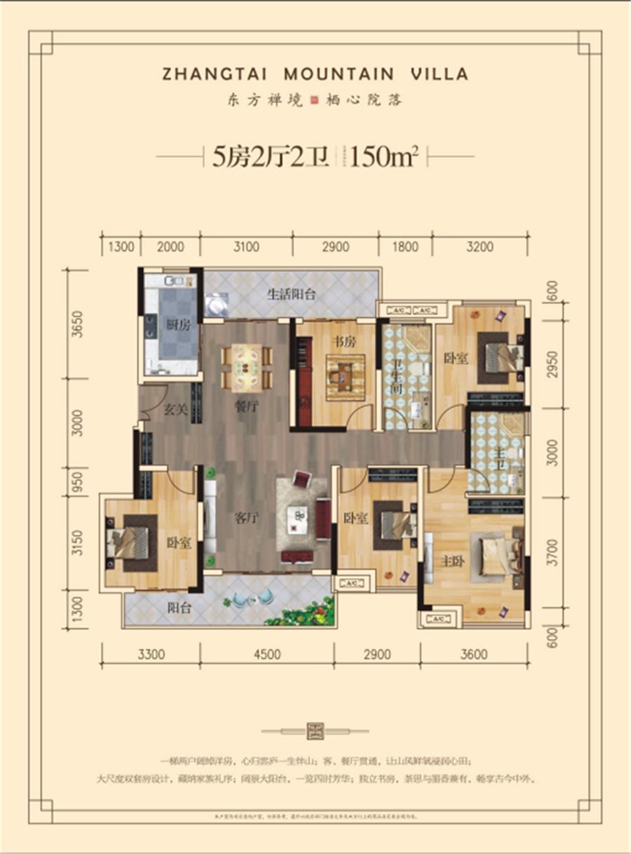 5房2厅2卫150㎡