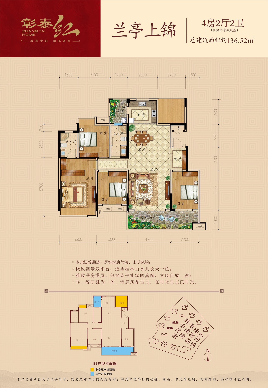 0521-E5洋房户型图