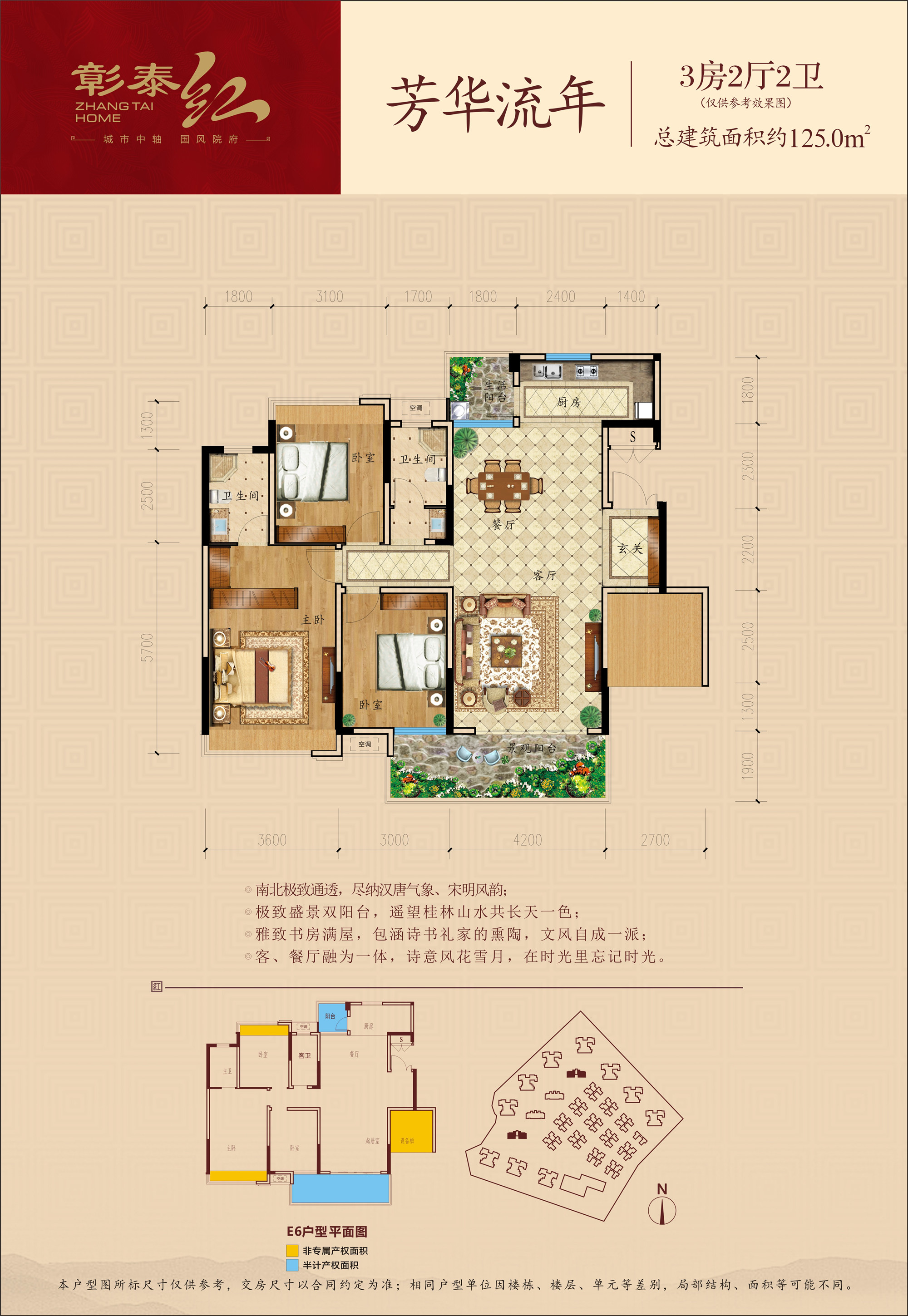 0521-E6洋房户型图