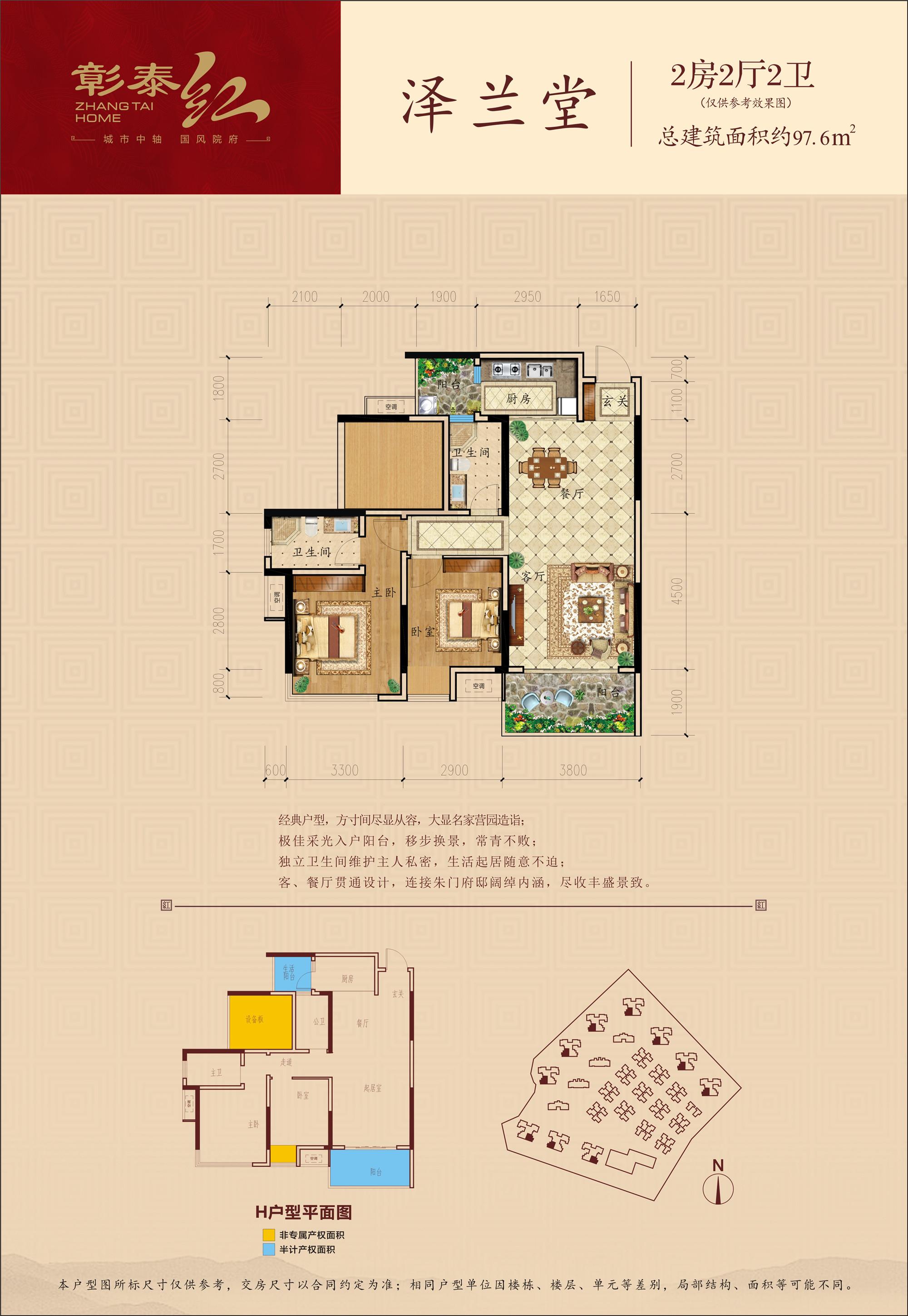 0521-H高层户型图