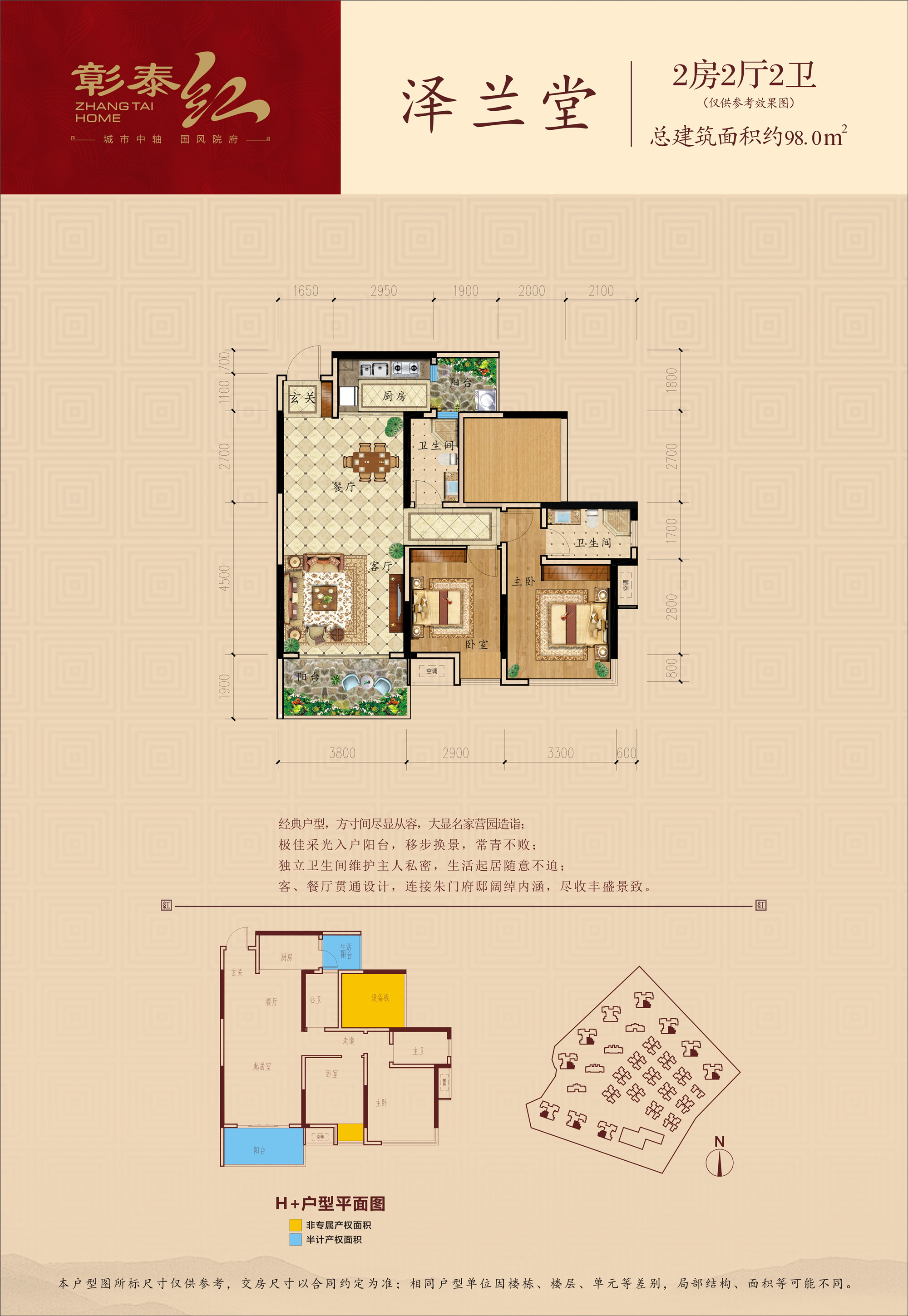 0522-H 高层户型图