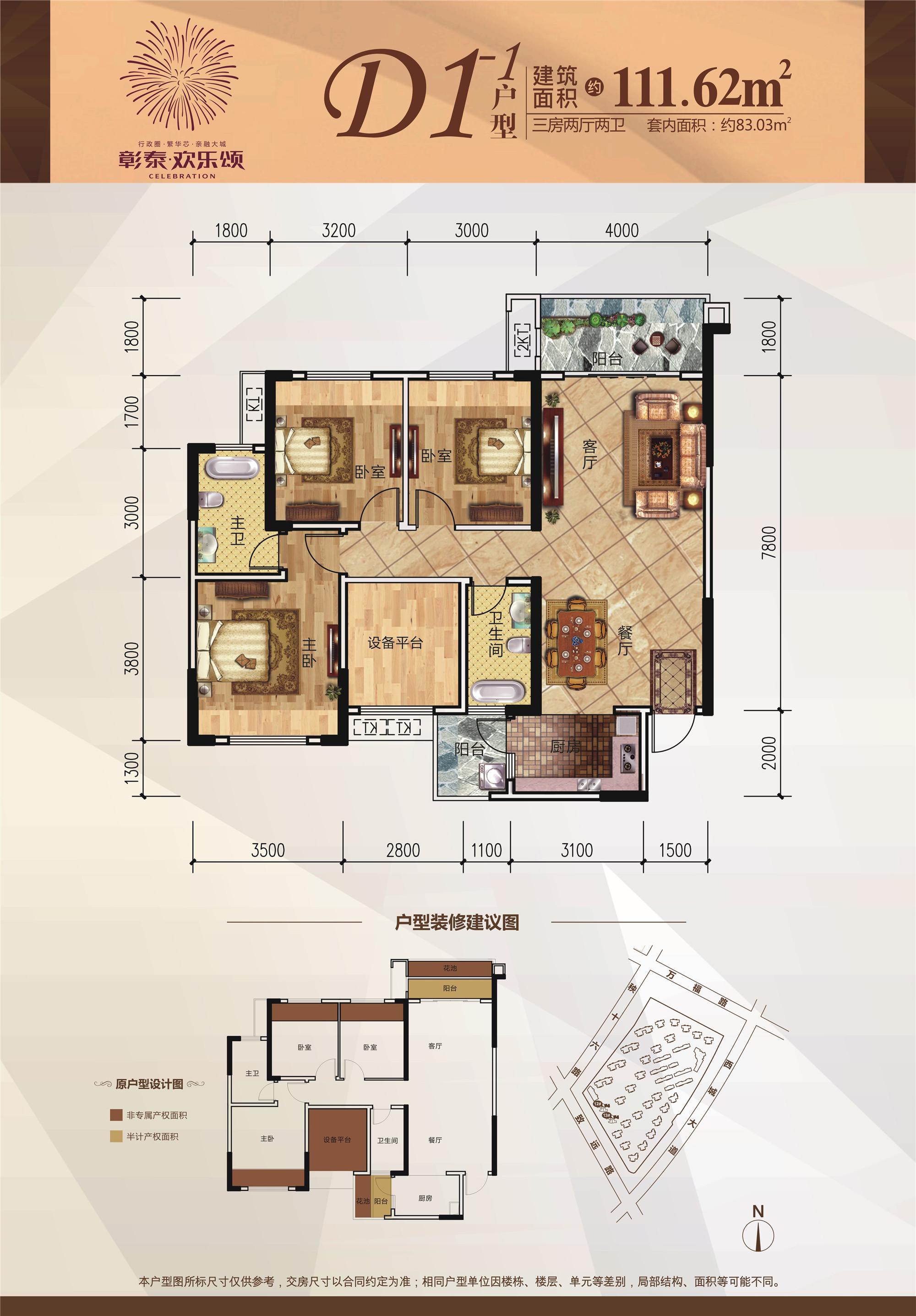 12栋D1户型图