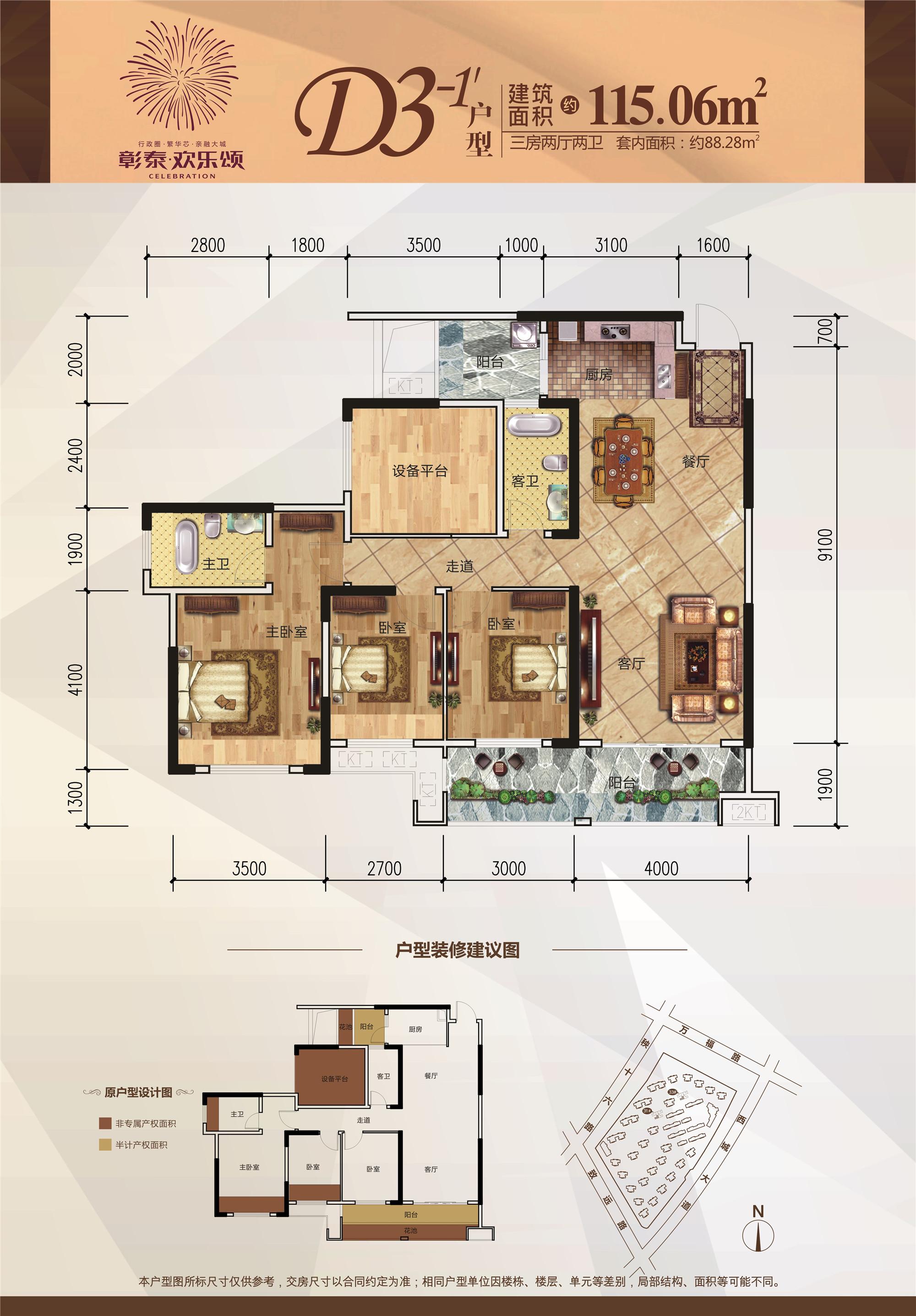 31栋D3-1户型图