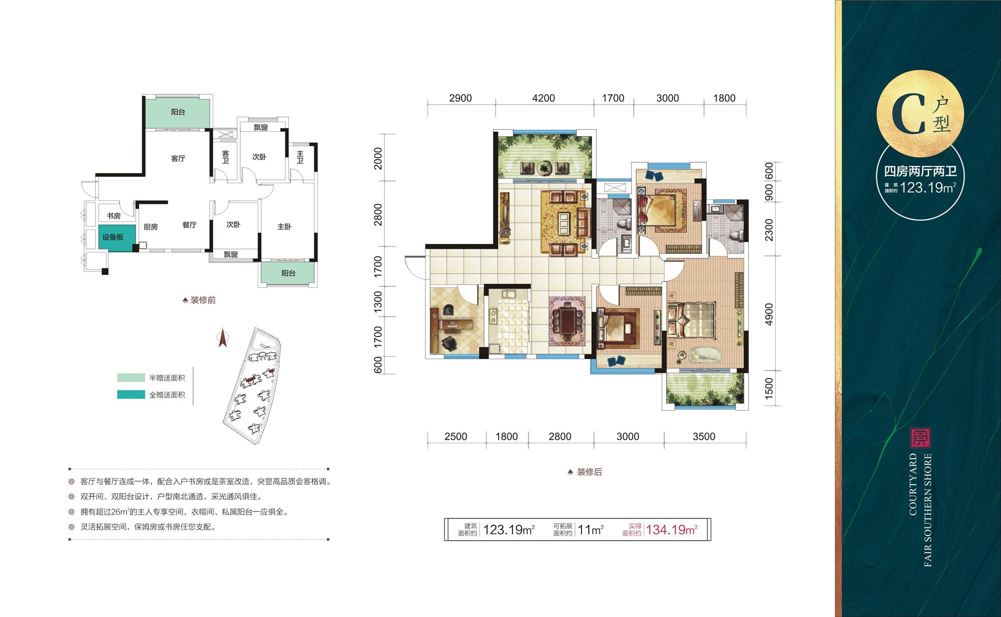 123.19㎡四房两厅两卫