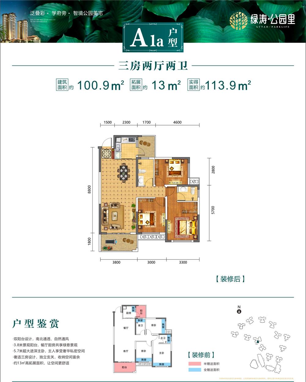 12#约101平米三房