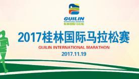 2017桂林国际马拉松专题报道