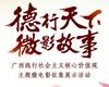 """""""德行天下·微影故事""""广西践行社会主义核心价值观微视频(电影)大赛"""