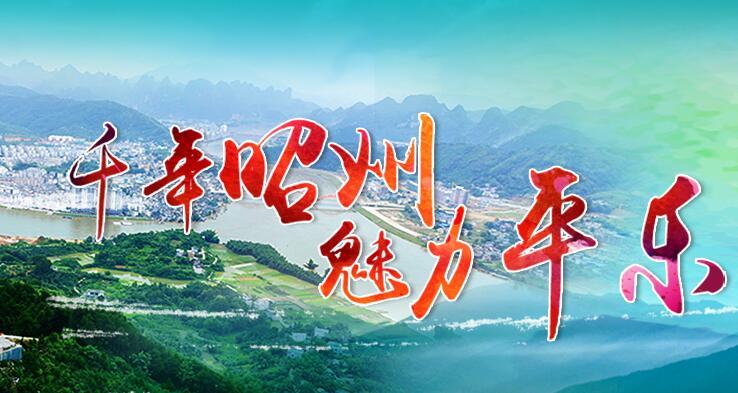 千年昭州 魅力平乐
