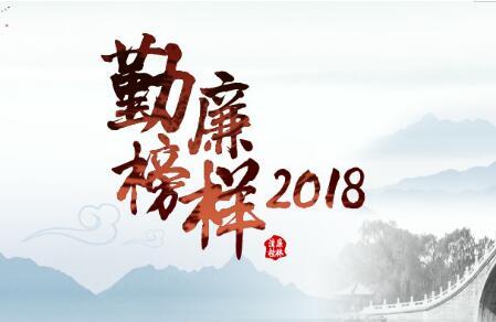 2018年桂林勤廉榜样选树宣传活动网络投票开始啦