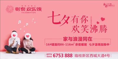彰泰·欢乐颂开学季音乐盛典