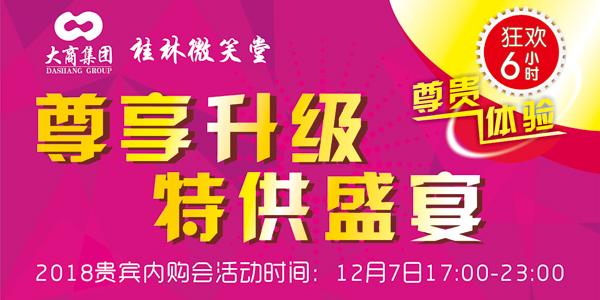 苦等一年的大事终于要来了!12月7日,全桂林人都会涌向十字街!