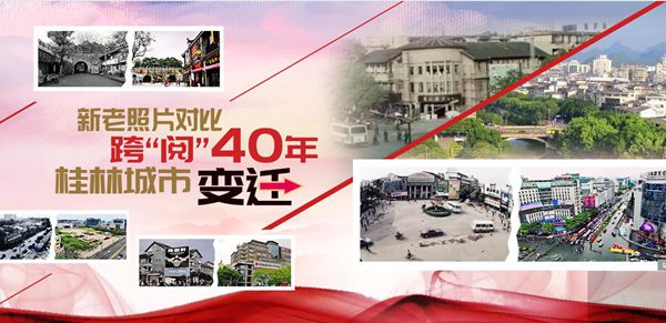 """新老照片對比 跨""""閱""""40年桂林城市變遷"""
