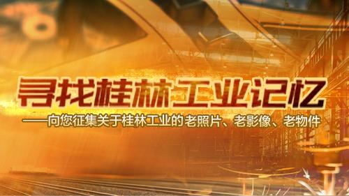 有奖征集桂林工业老照片、老影像