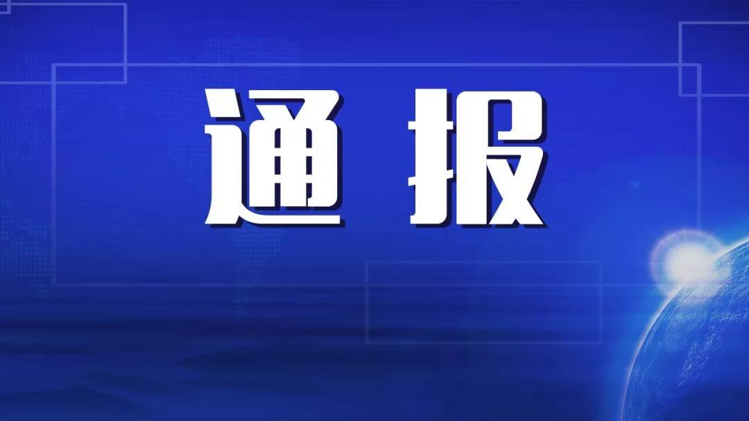 广西有多名公安干警被调查