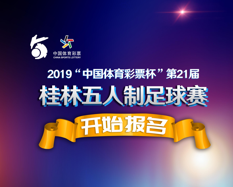 2019年第21屆桂林五人制足球賽、第10屆大眾籃球賽開始報名啦!