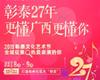 """""""重金""""寻找桂林才艺达人"""