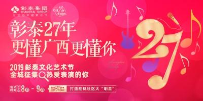 2019彰泰文化艺术节海选火热进行