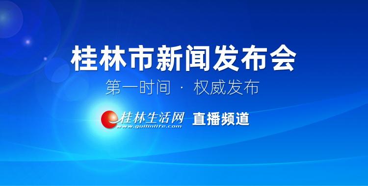桂林新闻发布会