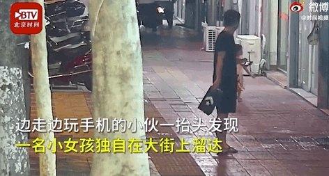女童独自上街,陌生小伙停下脚步