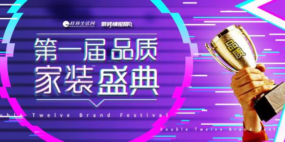 桂林生活网第一届品质家装盛典