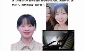 22岁女生乘网约车后失联