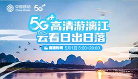 中国移动5G高清直播最美漓江