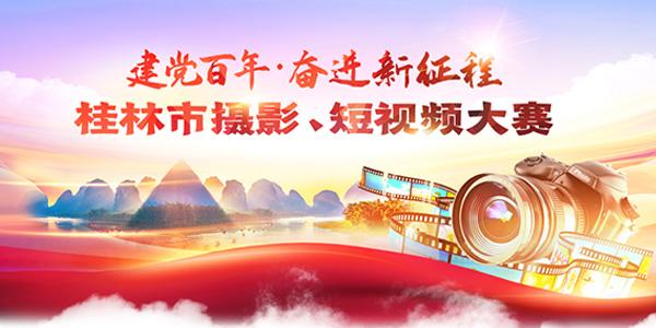 """""""建党百年·奋进新征程""""桂林市摄影、短视频大赛"""