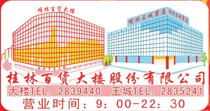 桂林百货大楼股份有限公司