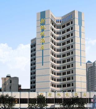 新凯悦酒店