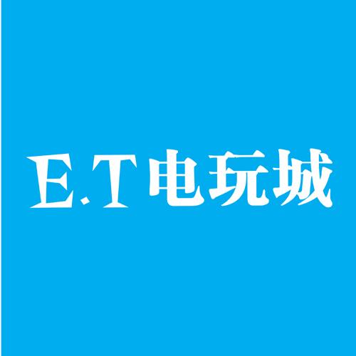 E.T电玩城