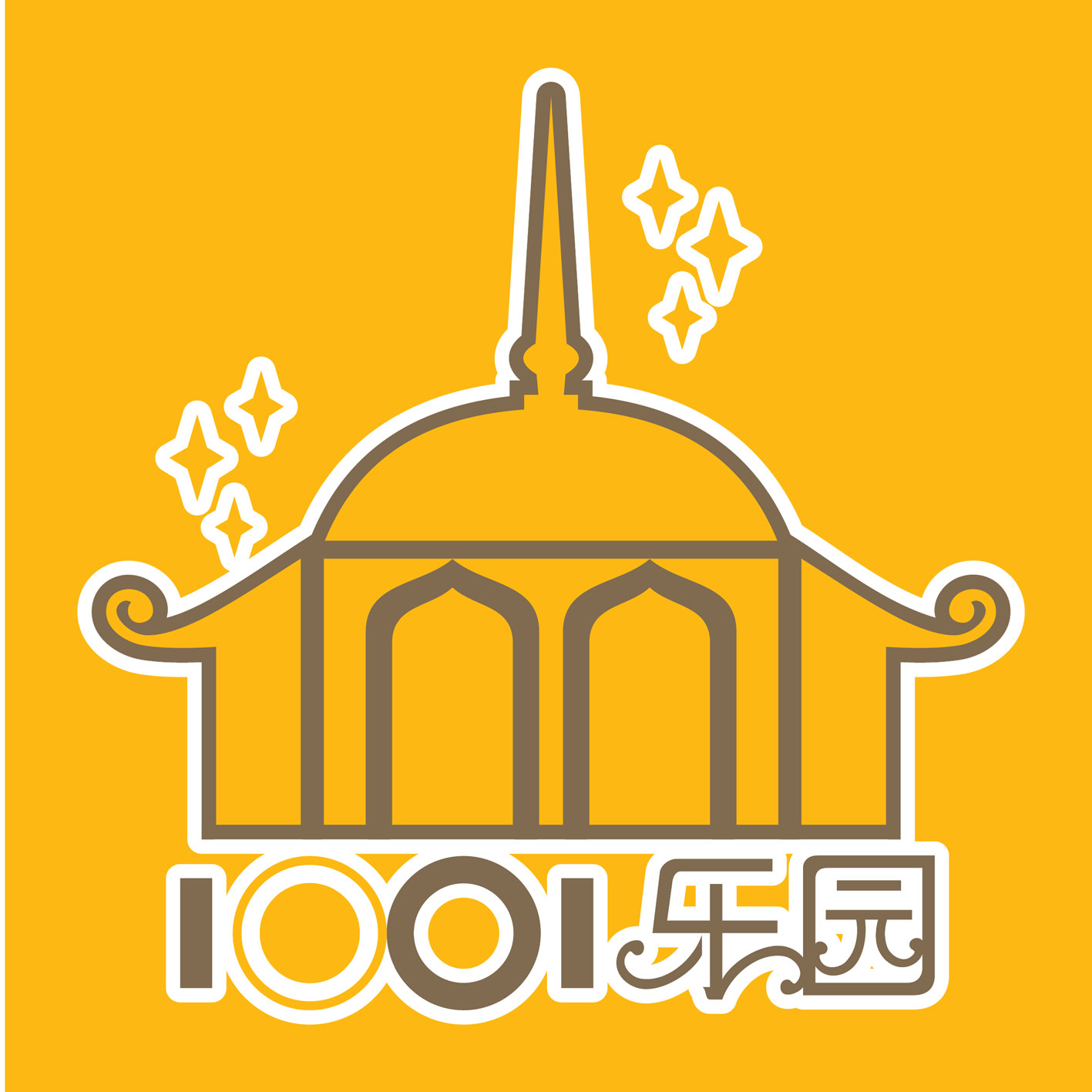 1001乐园