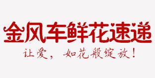 桂林金风车鲜花