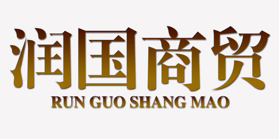 桂林润国商贸有限公司
