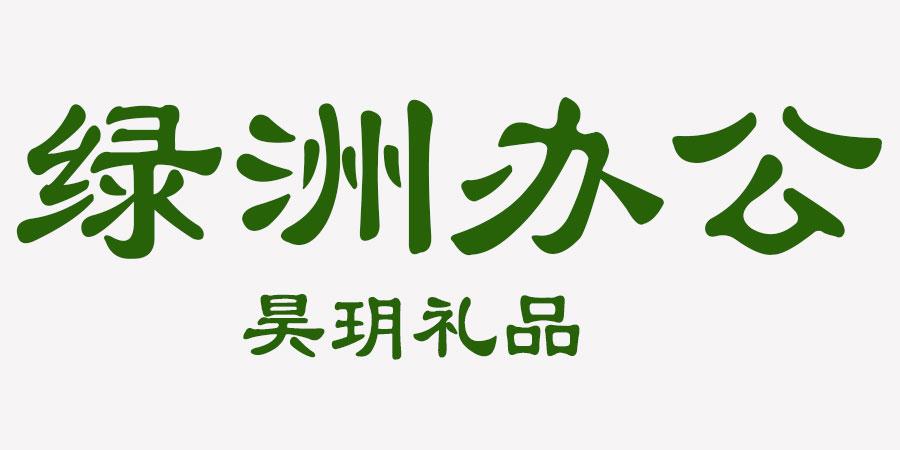 昊玥科技商贸