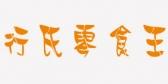 行氏零食王