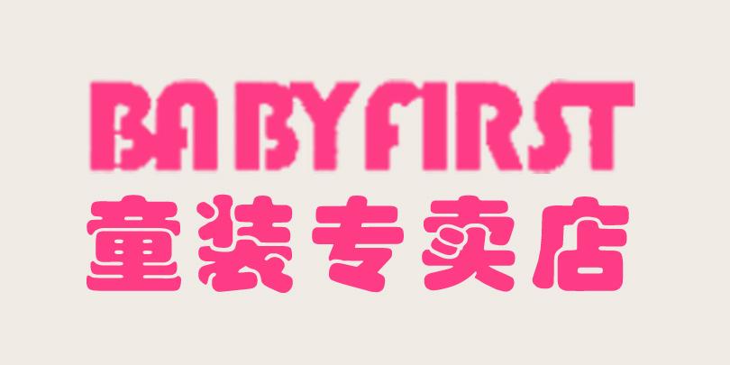 BABYFIRST外贸童装店