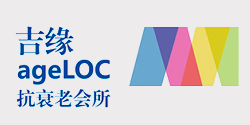 ageLOC抗衰老会所