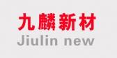 桂林九麟新型材料开发有限公司