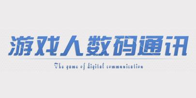 游戏人数码通讯