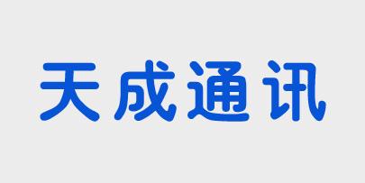 天成通讯-诚信店