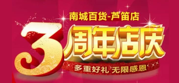 芦笛店3周年店庆