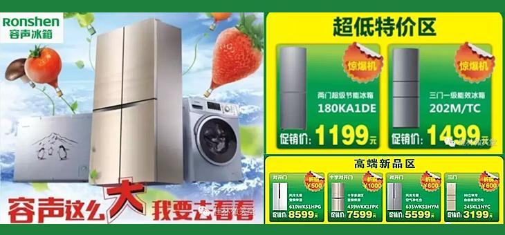 冰箱特价区